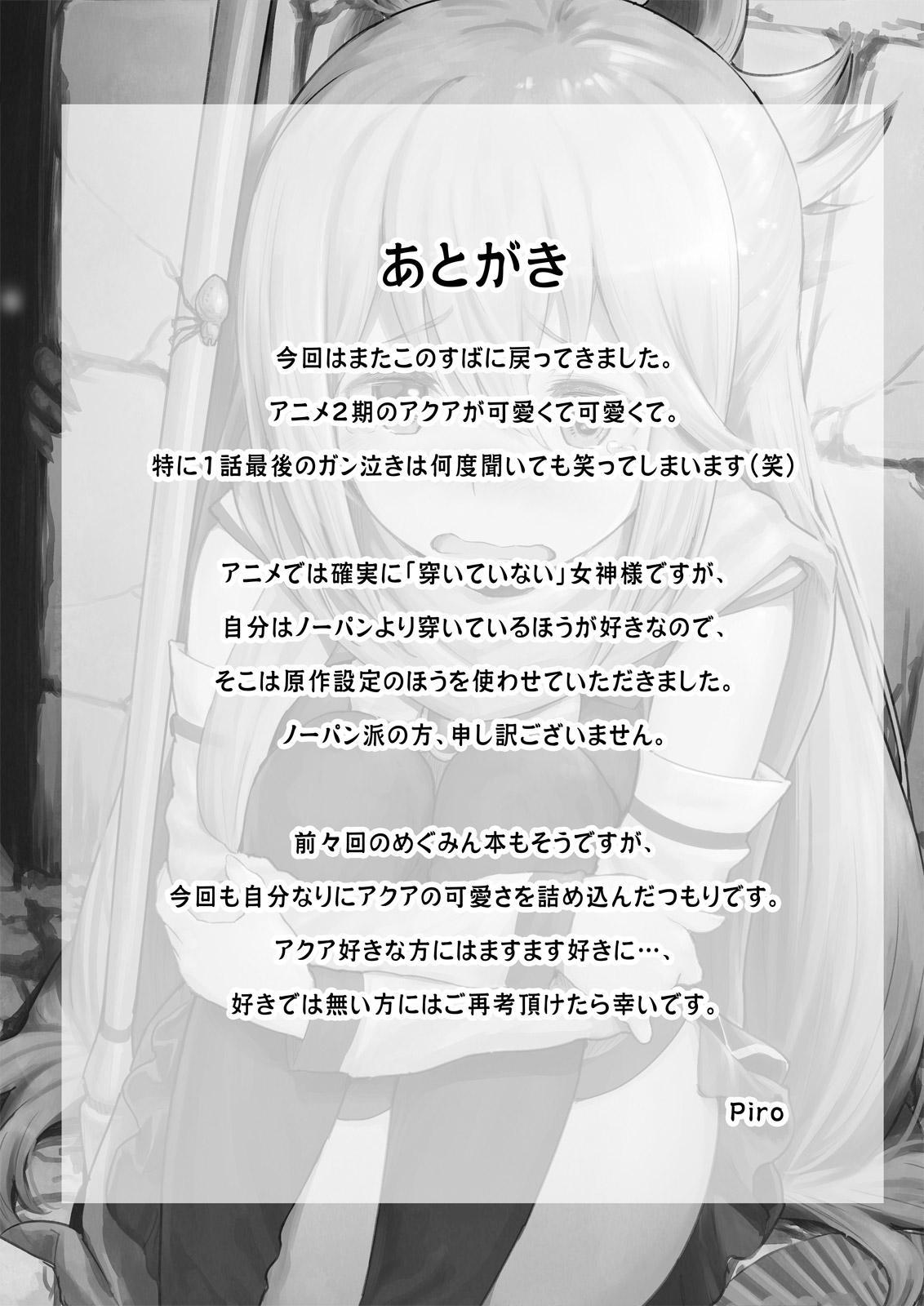 Damegami-sama wa Nomisugi ni Gochuui o! 25