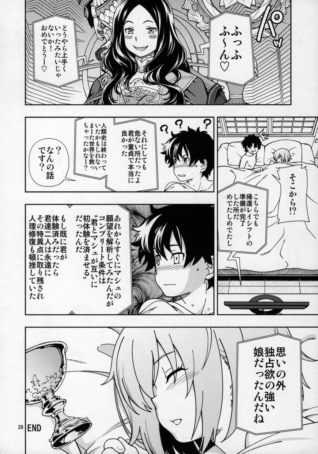 Shoujo Tokuiten 25