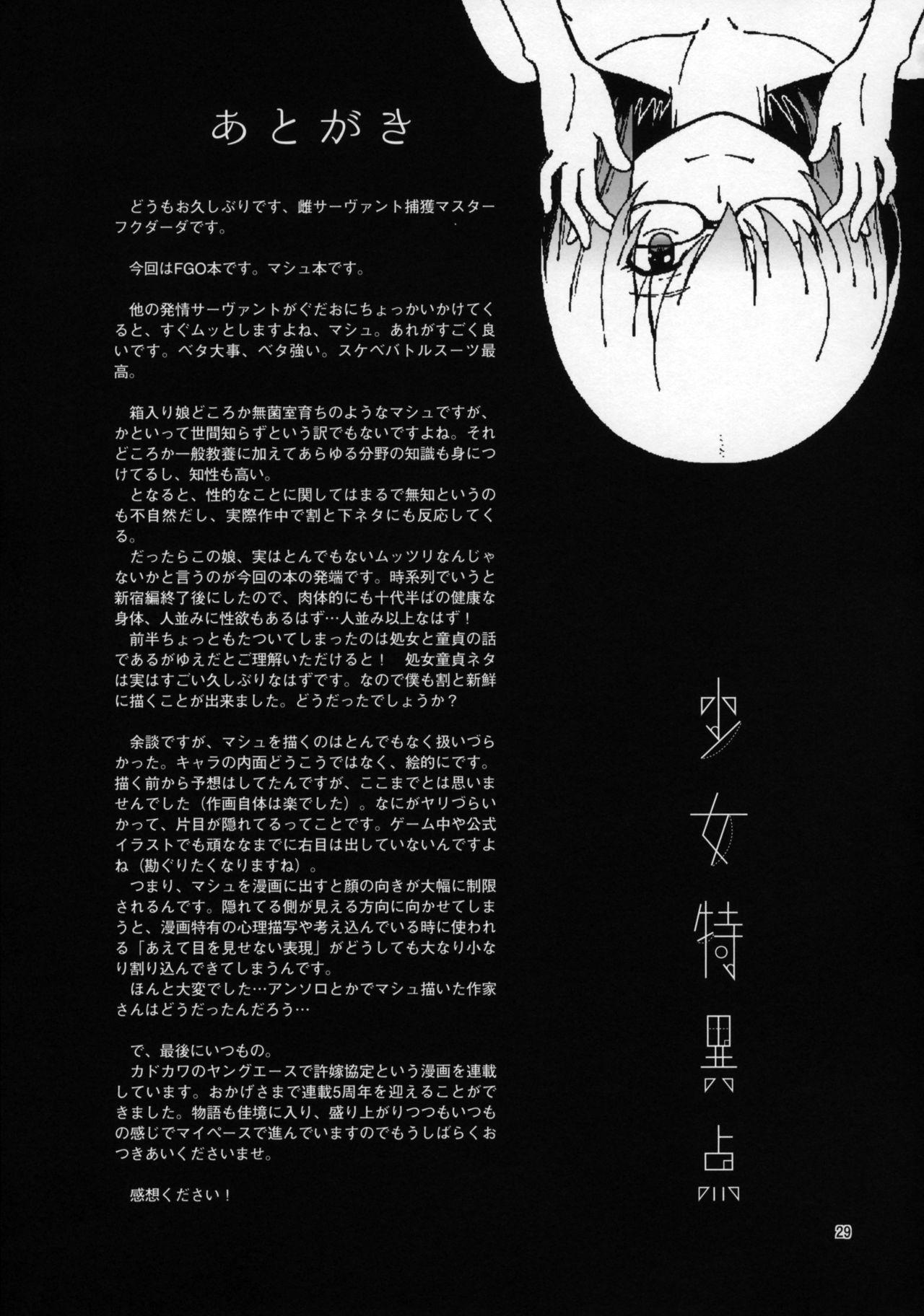 Shoujo Tokuiten 26