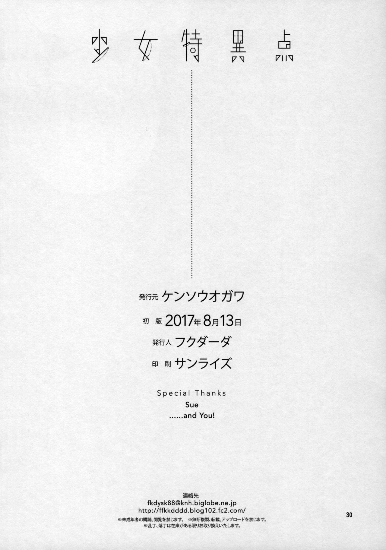 Shoujo Tokuiten 27