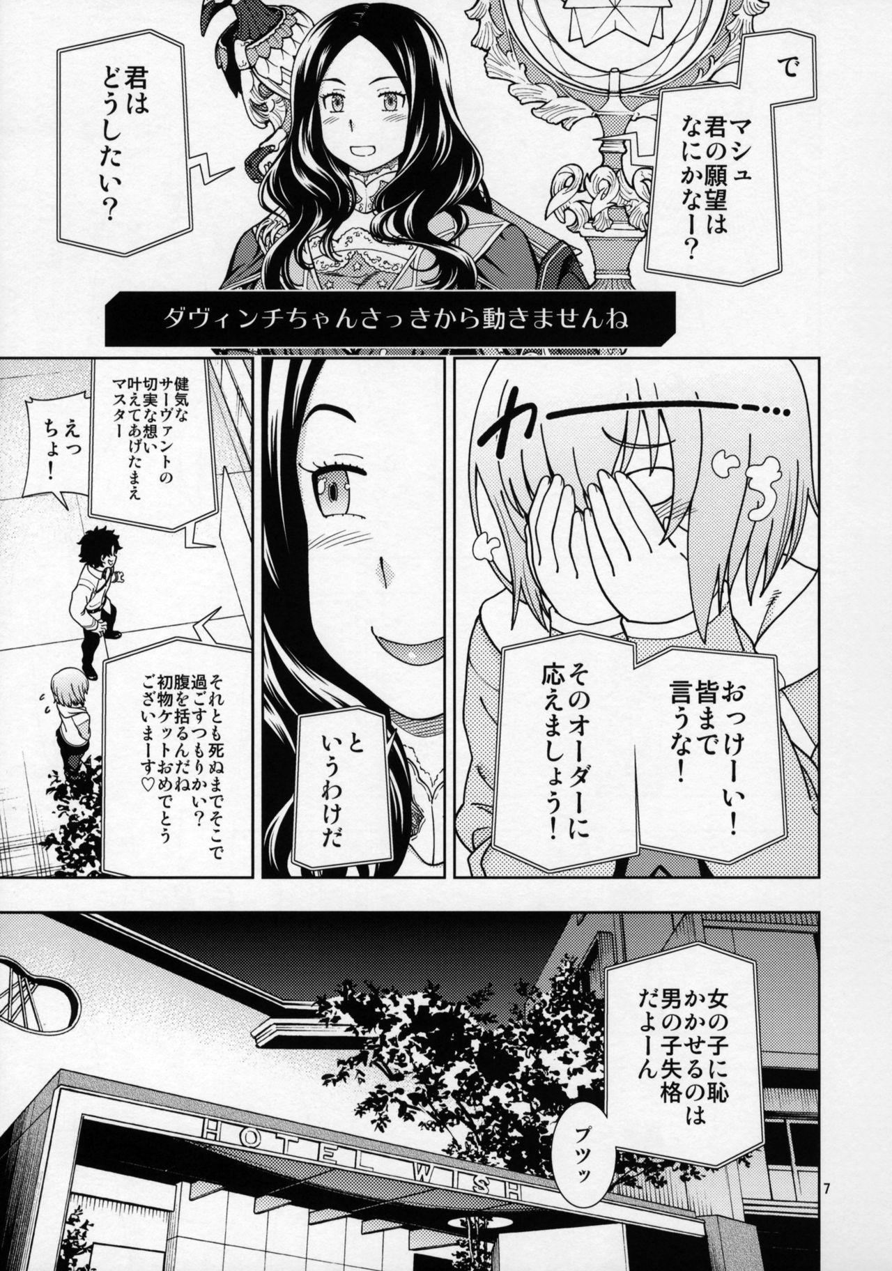 Shoujo Tokuiten 5