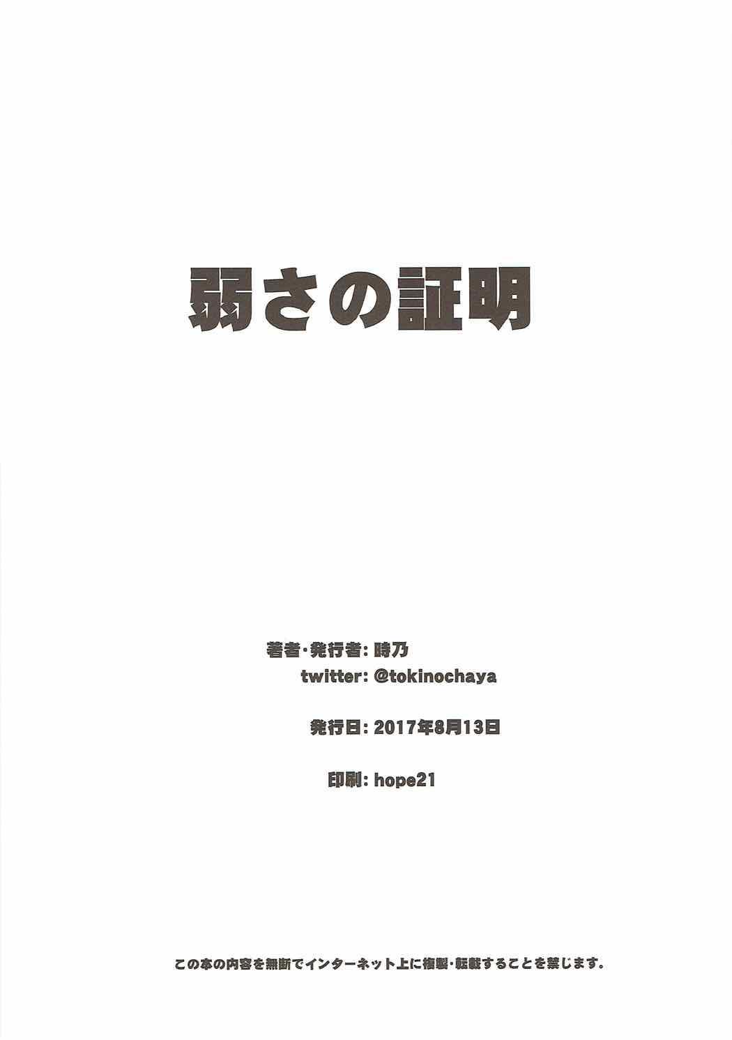 Yowasa no Shoumei 20