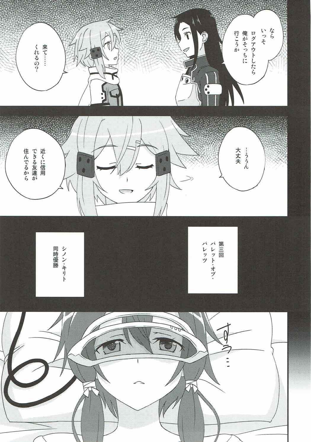 Yowasa no Shoumei 3
