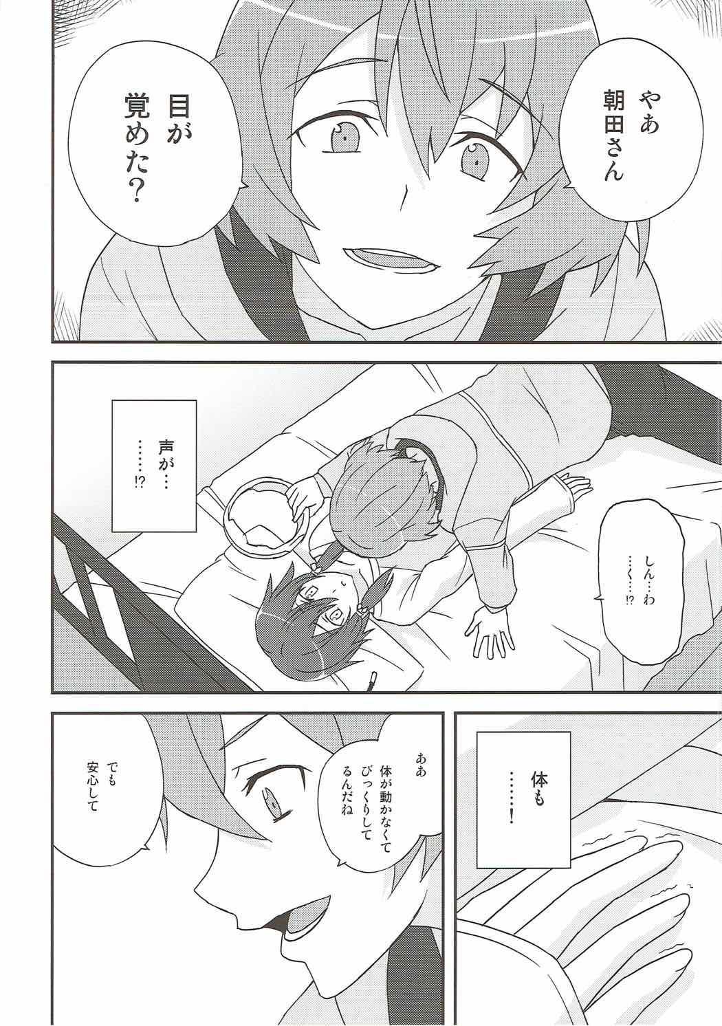 Yowasa no Shoumei 4