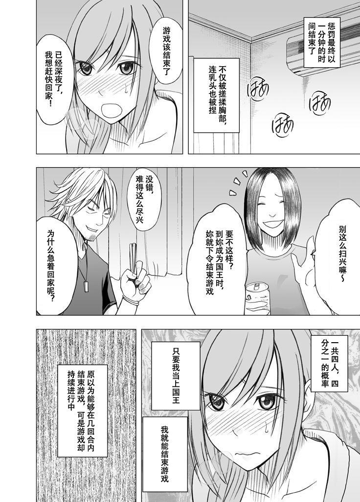 Shinyuu no Kareshi ni Osowarete 10