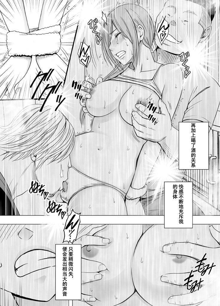 Shinyuu no Kareshi ni Osowarete 26