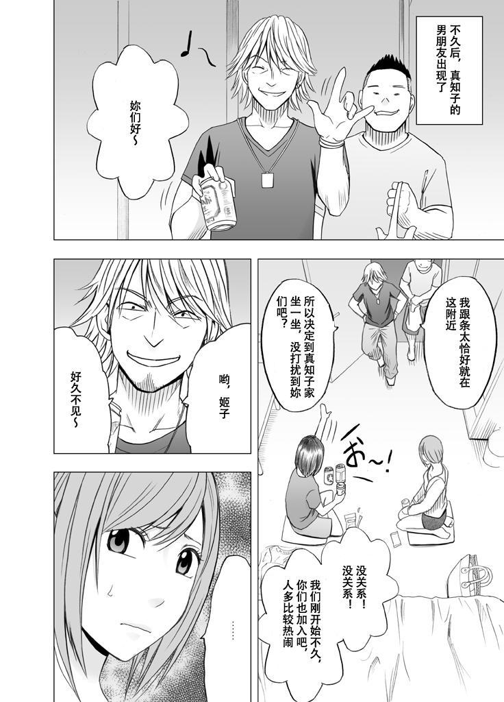 Shinyuu no Kareshi ni Osowarete 2