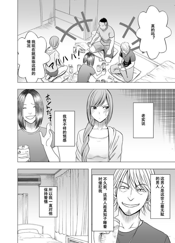 Shinyuu no Kareshi ni Osowarete 4