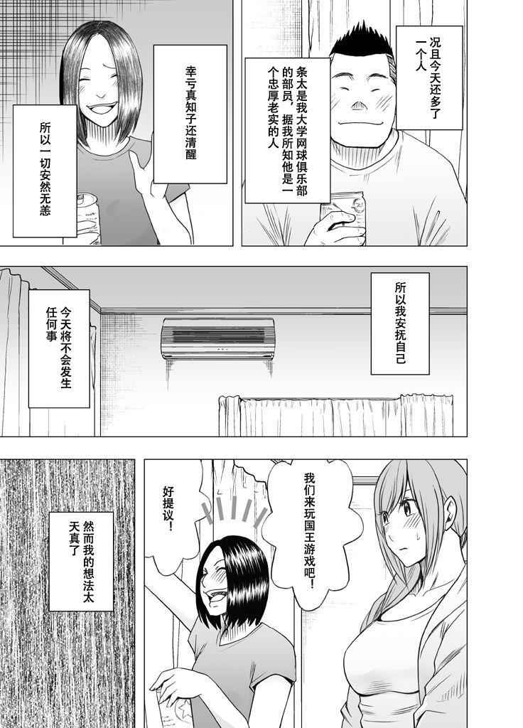 Shinyuu no Kareshi ni Osowarete 5