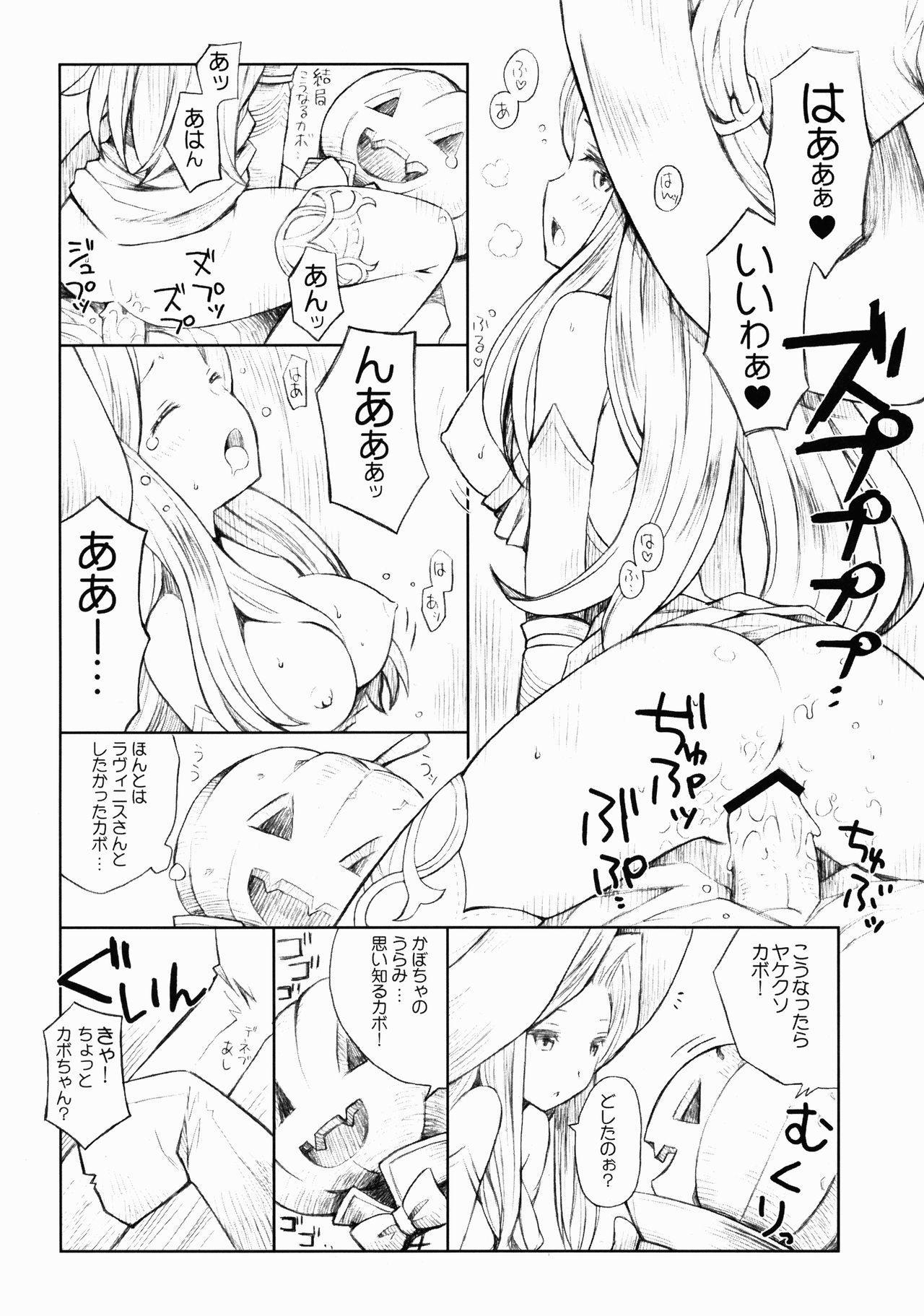 Majo to Kabocha to Ikusaotome Omake Manga 1