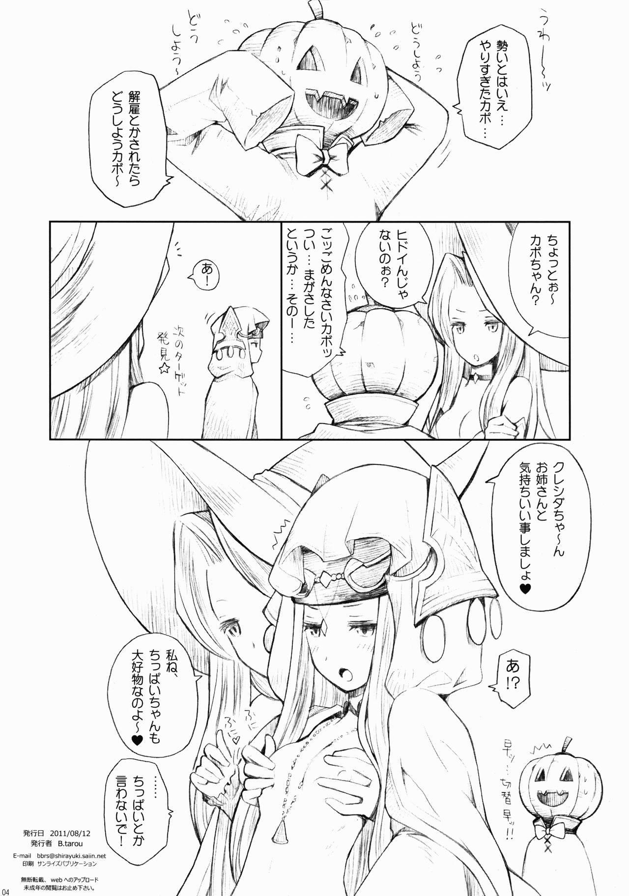 Majo to Kabocha to Ikusaotome Omake Manga 3