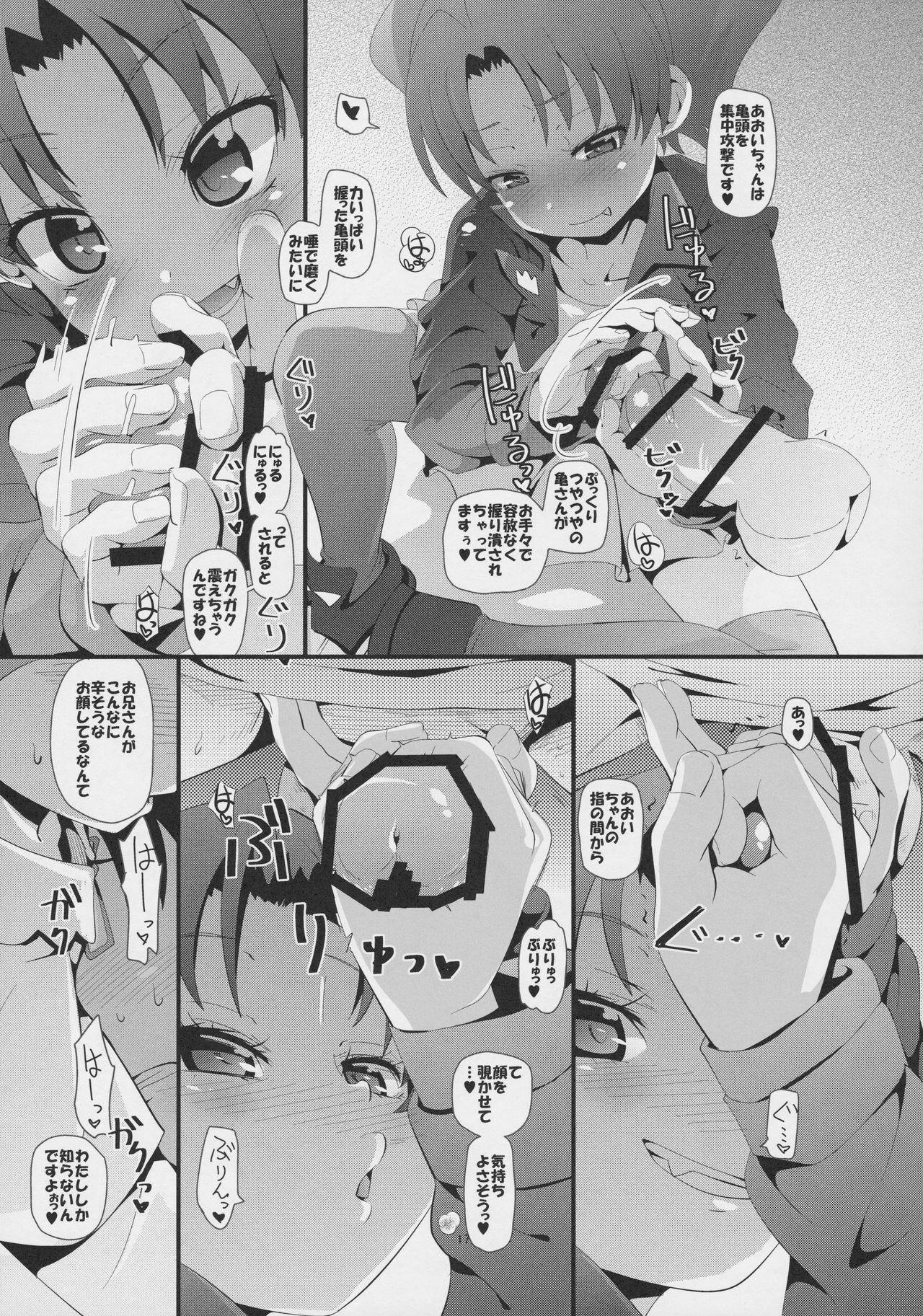 (C92) [CLUTCH SHOT KING (Kakkuu)] Mugen Kirakira-ru Zhoushoku without Sex-cross (Kirakira PreCure a la Mode) 18