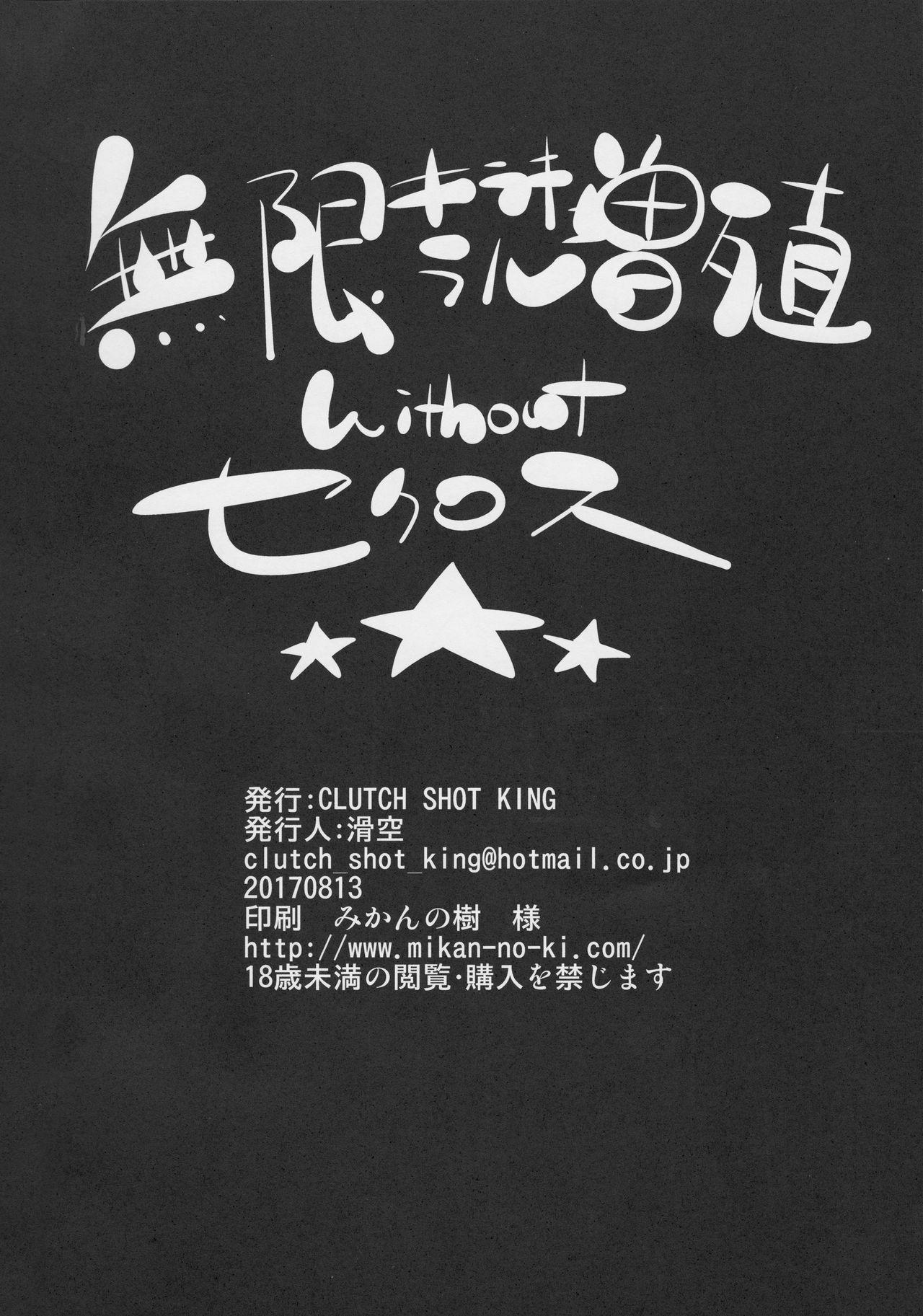 (C92) [CLUTCH SHOT KING (Kakkuu)] Mugen Kirakira-ru Zhoushoku without Sex-cross (Kirakira PreCure a la Mode) 25