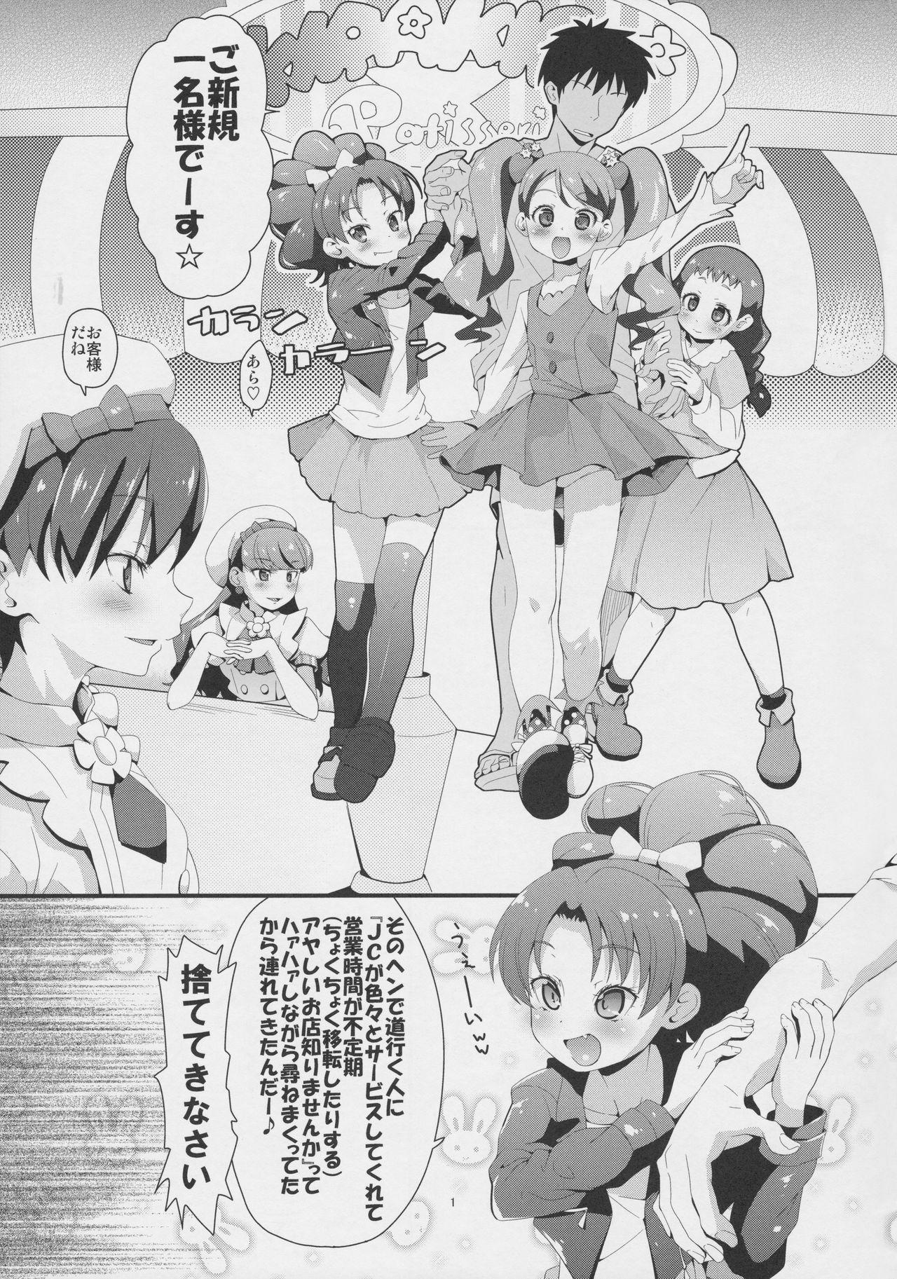 (C92) [CLUTCH SHOT KING (Kakkuu)] Mugen Kirakira-ru Zhoushoku without Sex-cross (Kirakira PreCure a la Mode) 2