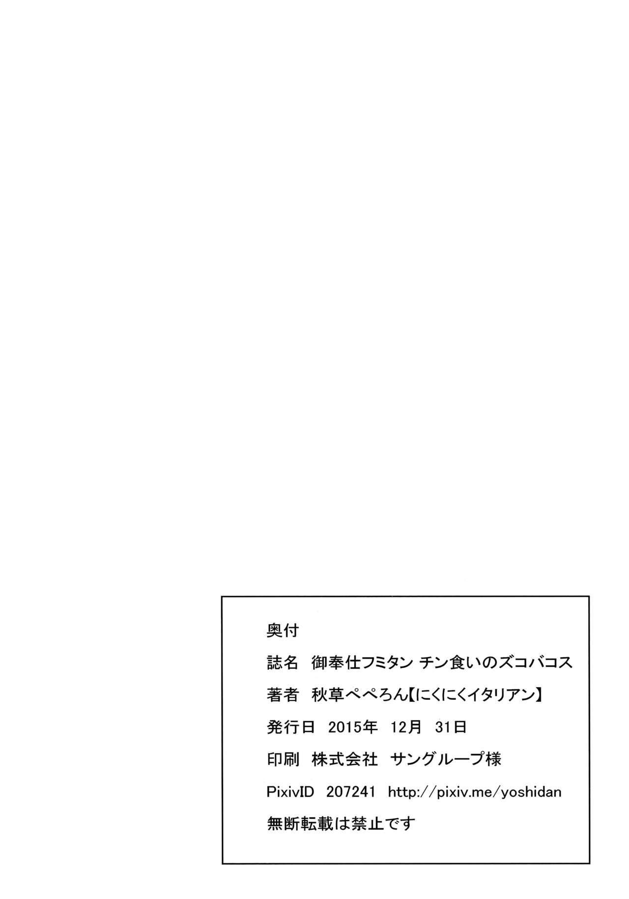 Gohoushi Fumitan Chingui no Zukobakos 21
