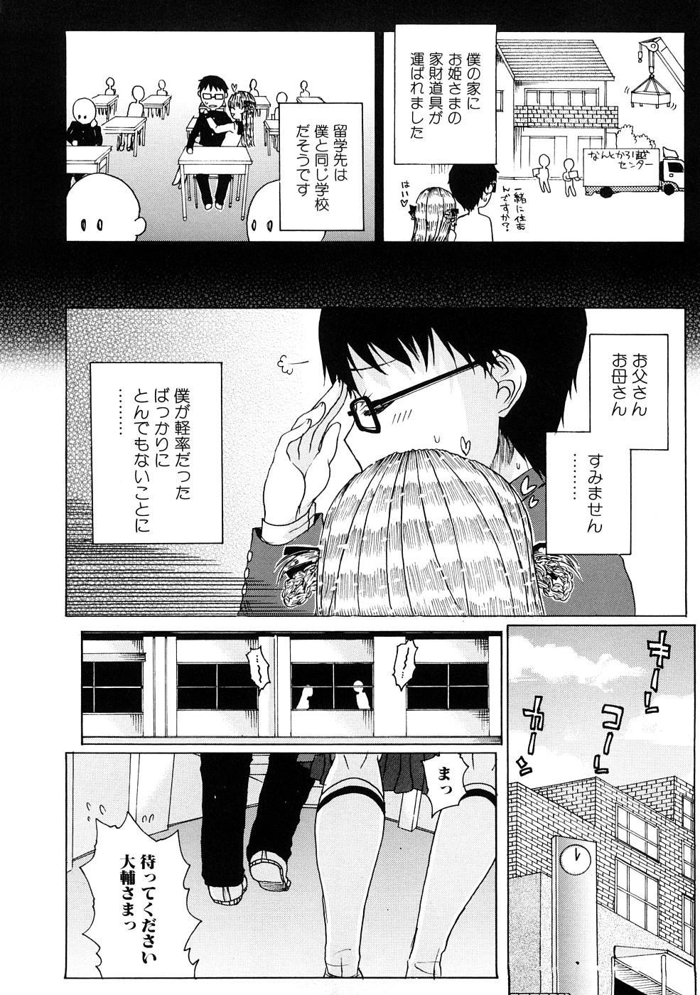 Ecchi de Jibunkatte de Kawaii Ko 9