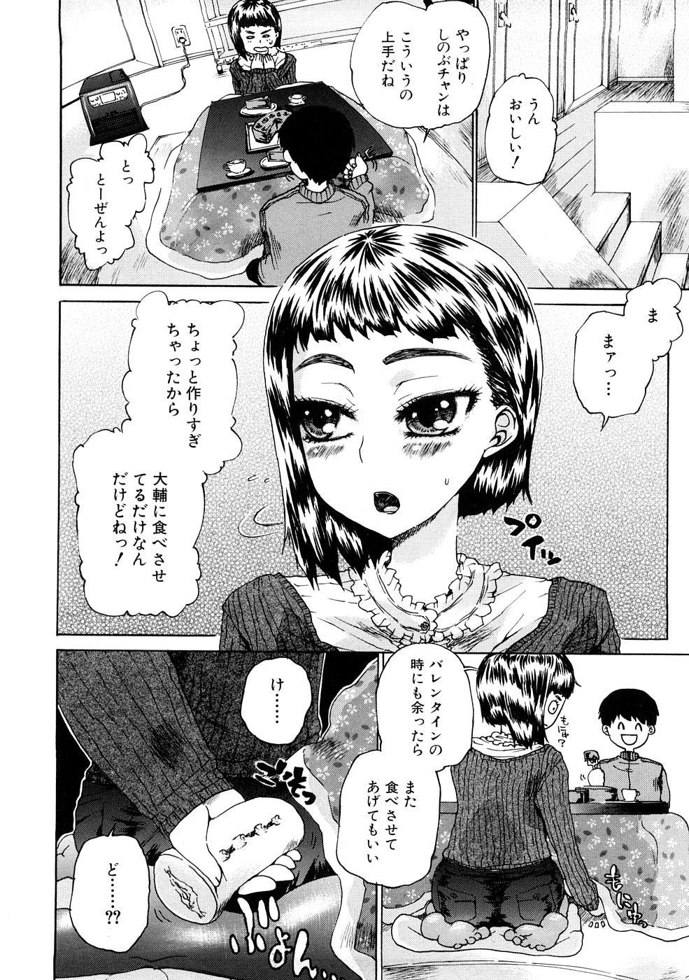 Ecchi de Jibunkatte de Kawaii Ko 99