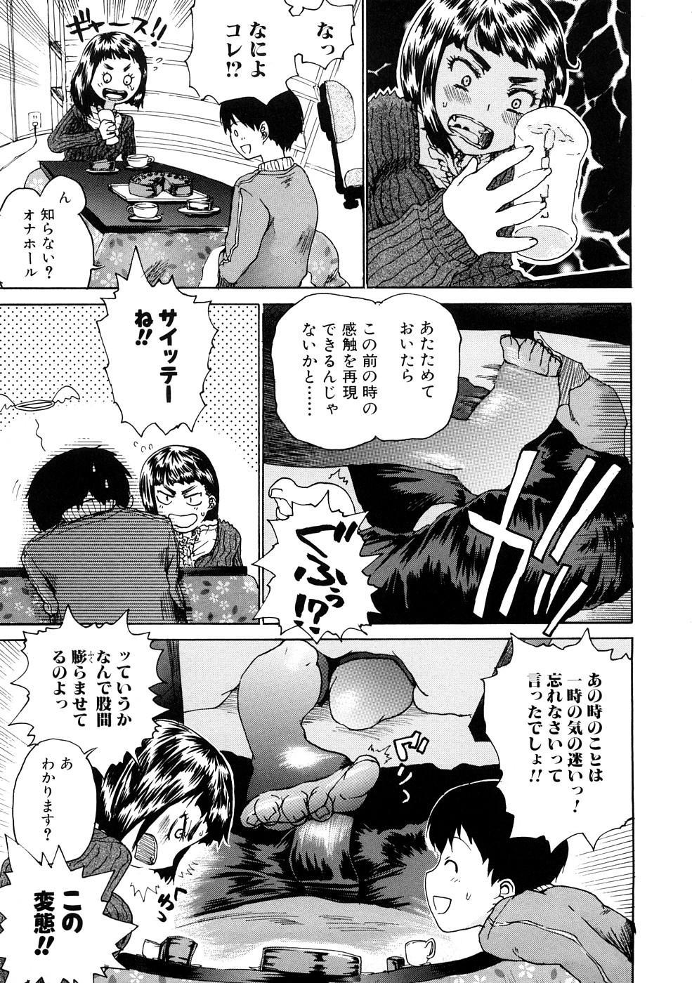 Ecchi de Jibunkatte de Kawaii Ko 100