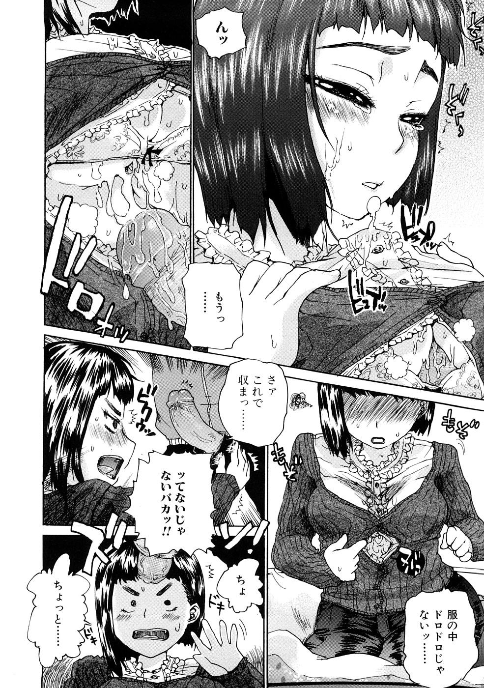 Ecchi de Jibunkatte de Kawaii Ko 105