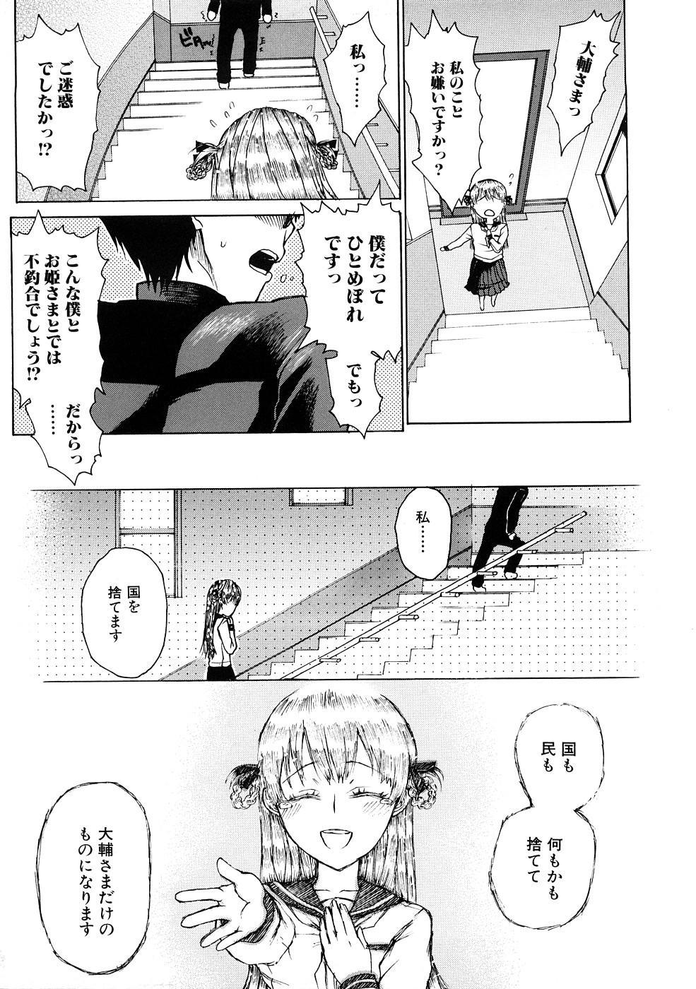 Ecchi de Jibunkatte de Kawaii Ko 10