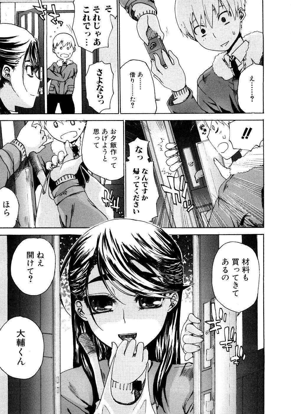 Ecchi de Jibunkatte de Kawaii Ko 118