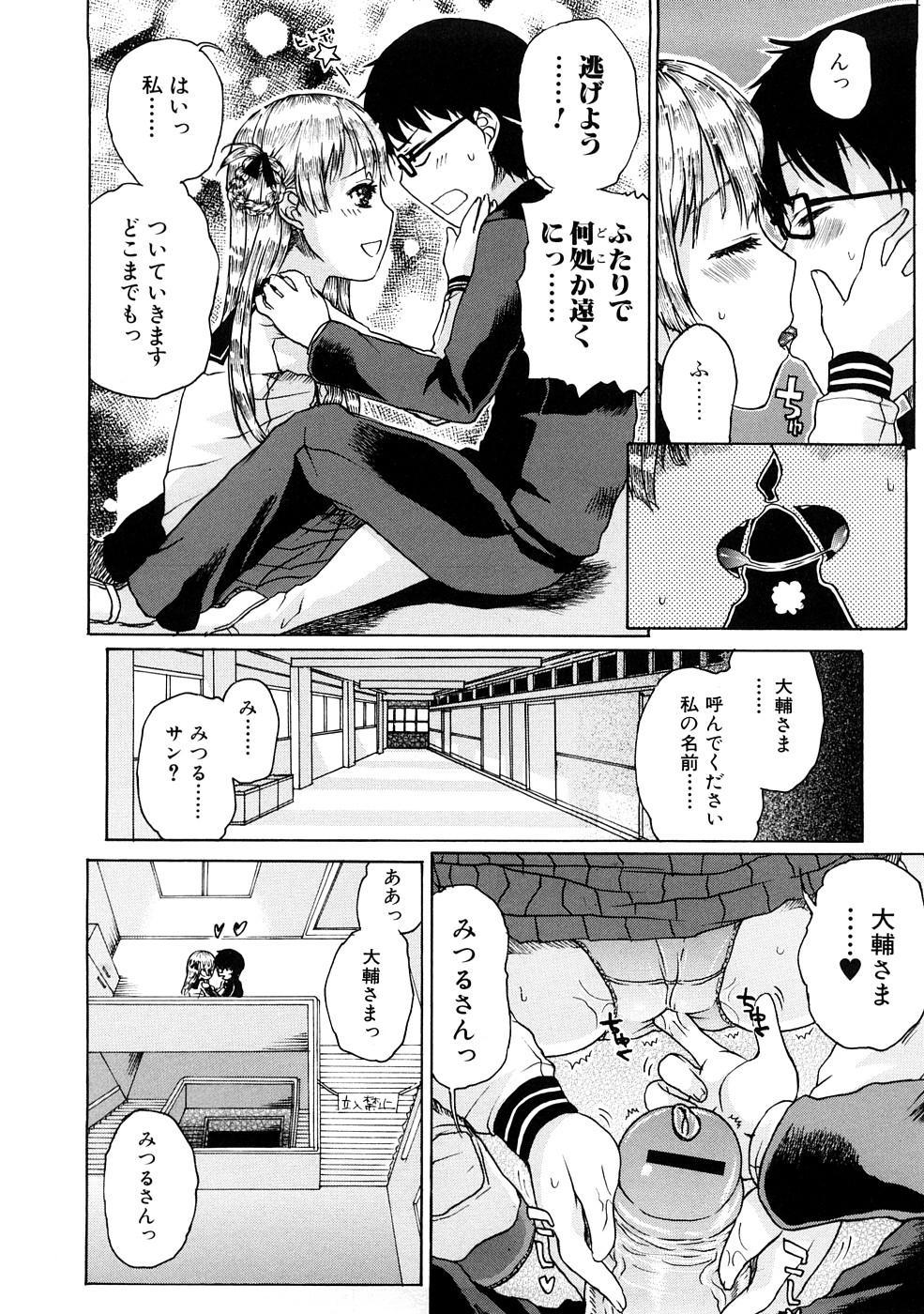 Ecchi de Jibunkatte de Kawaii Ko 11