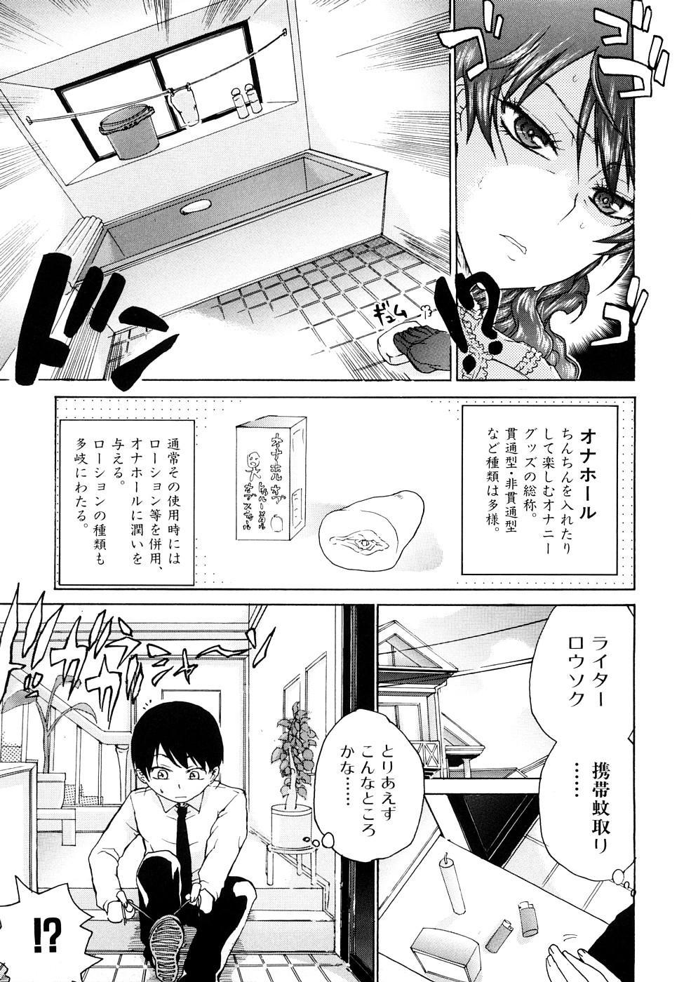 Ecchi de Jibunkatte de Kawaii Ko 132