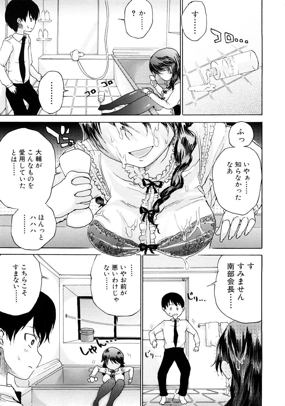 Ecchi de Jibunkatte de Kawaii Ko 134