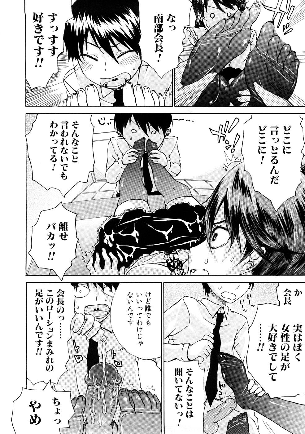 Ecchi de Jibunkatte de Kawaii Ko 137