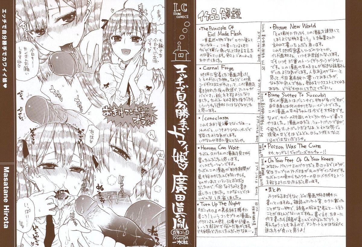 Ecchi de Jibunkatte de Kawaii Ko 1