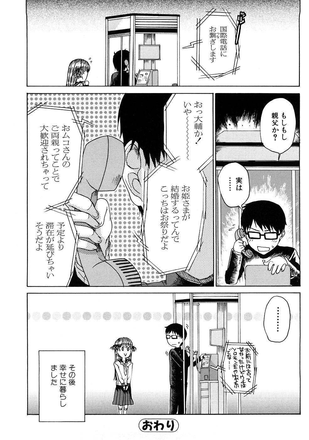 Ecchi de Jibunkatte de Kawaii Ko 19