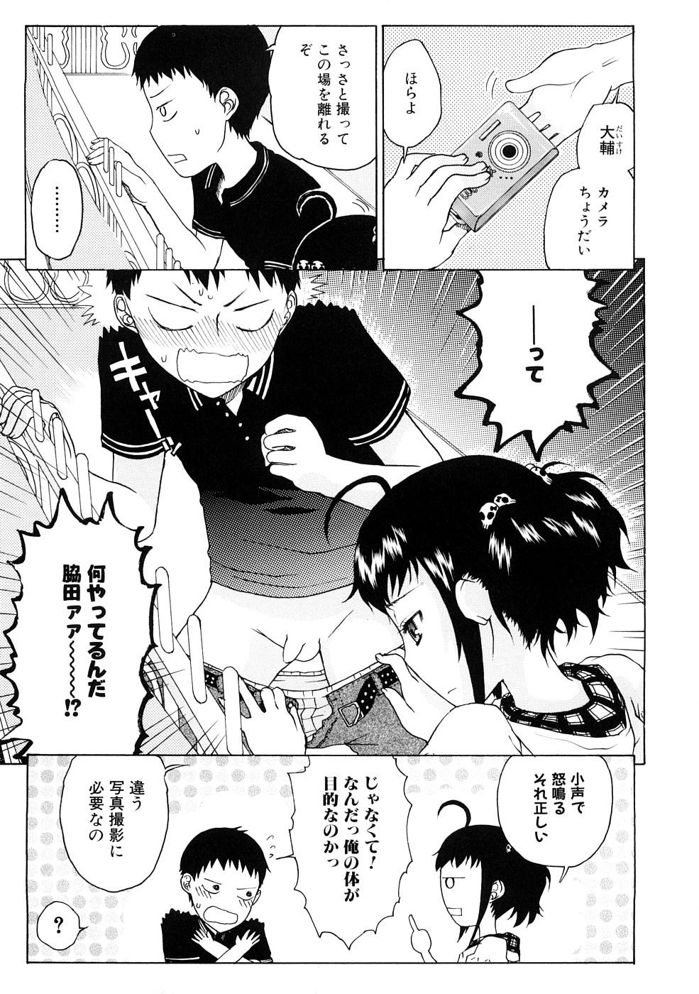 Ecchi de Jibunkatte de Kawaii Ko 22