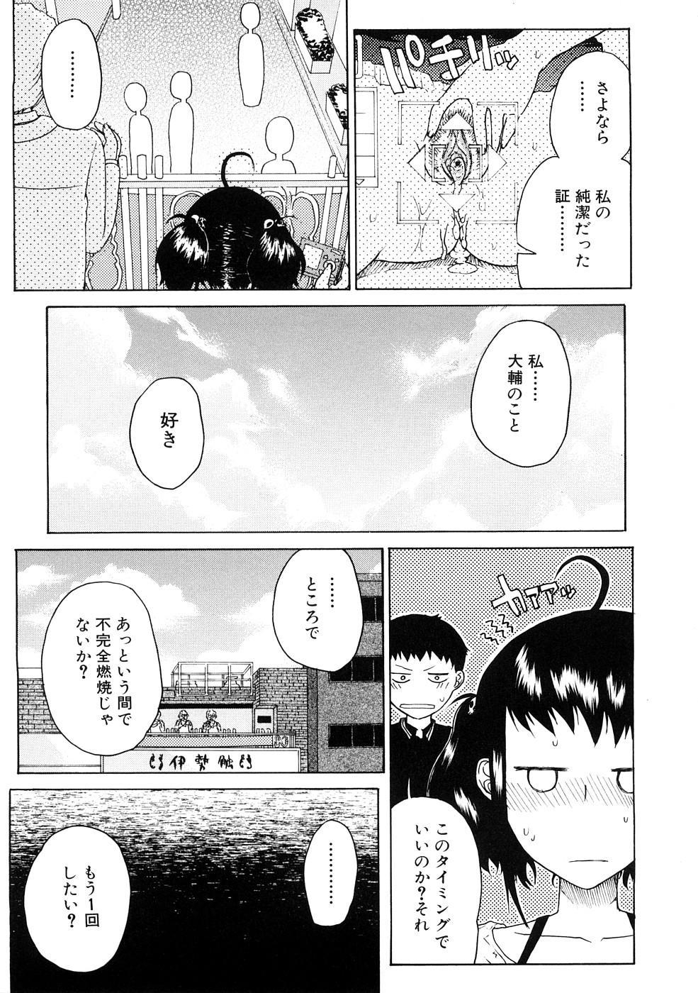 Ecchi de Jibunkatte de Kawaii Ko 28