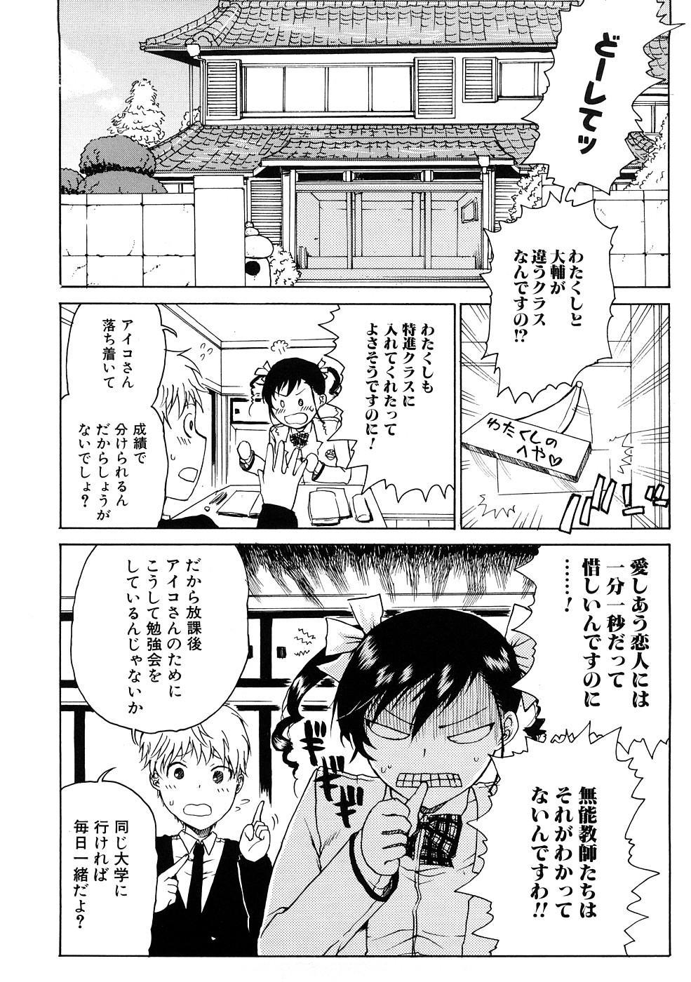 Ecchi de Jibunkatte de Kawaii Ko 37