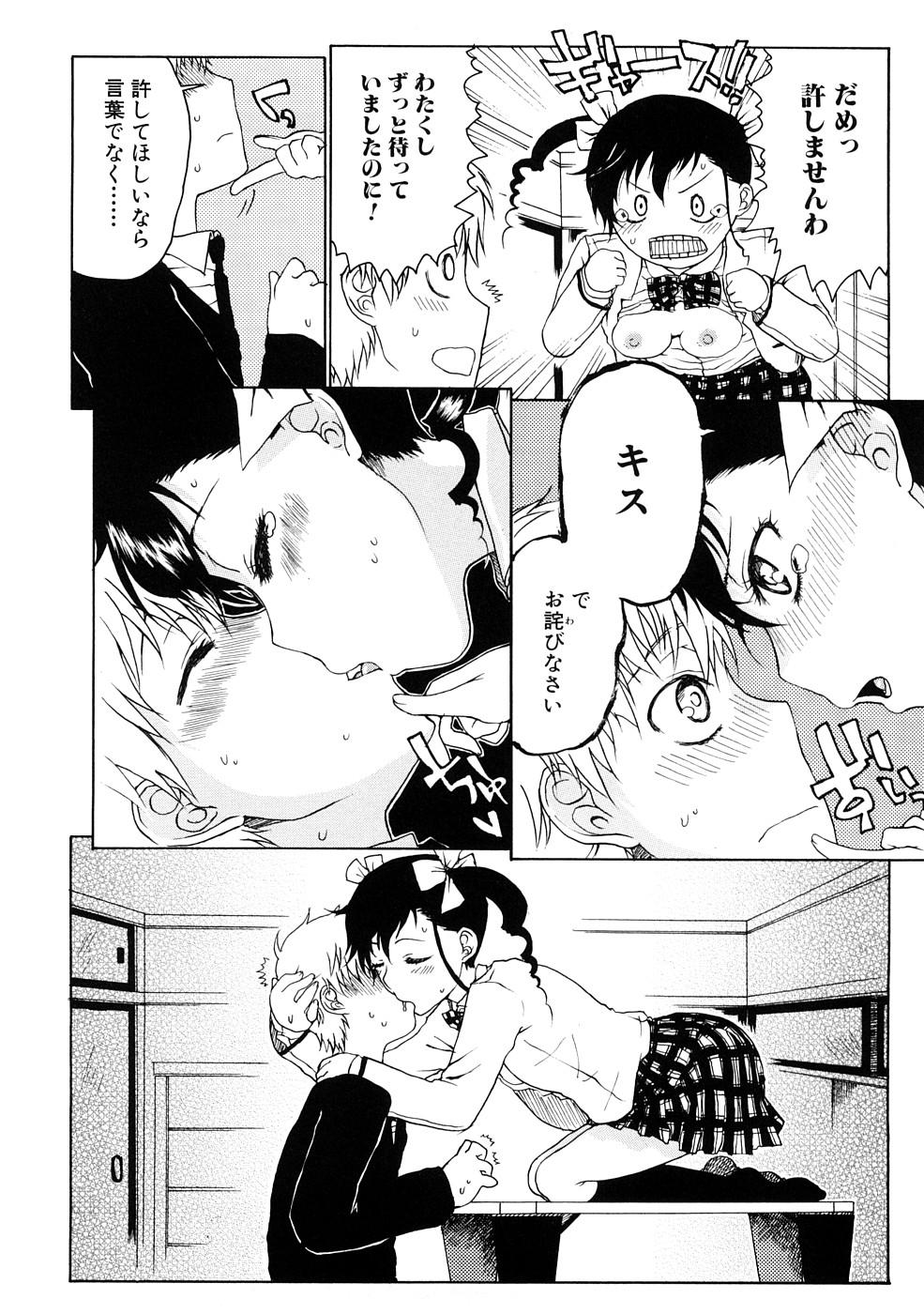 Ecchi de Jibunkatte de Kawaii Ko 41