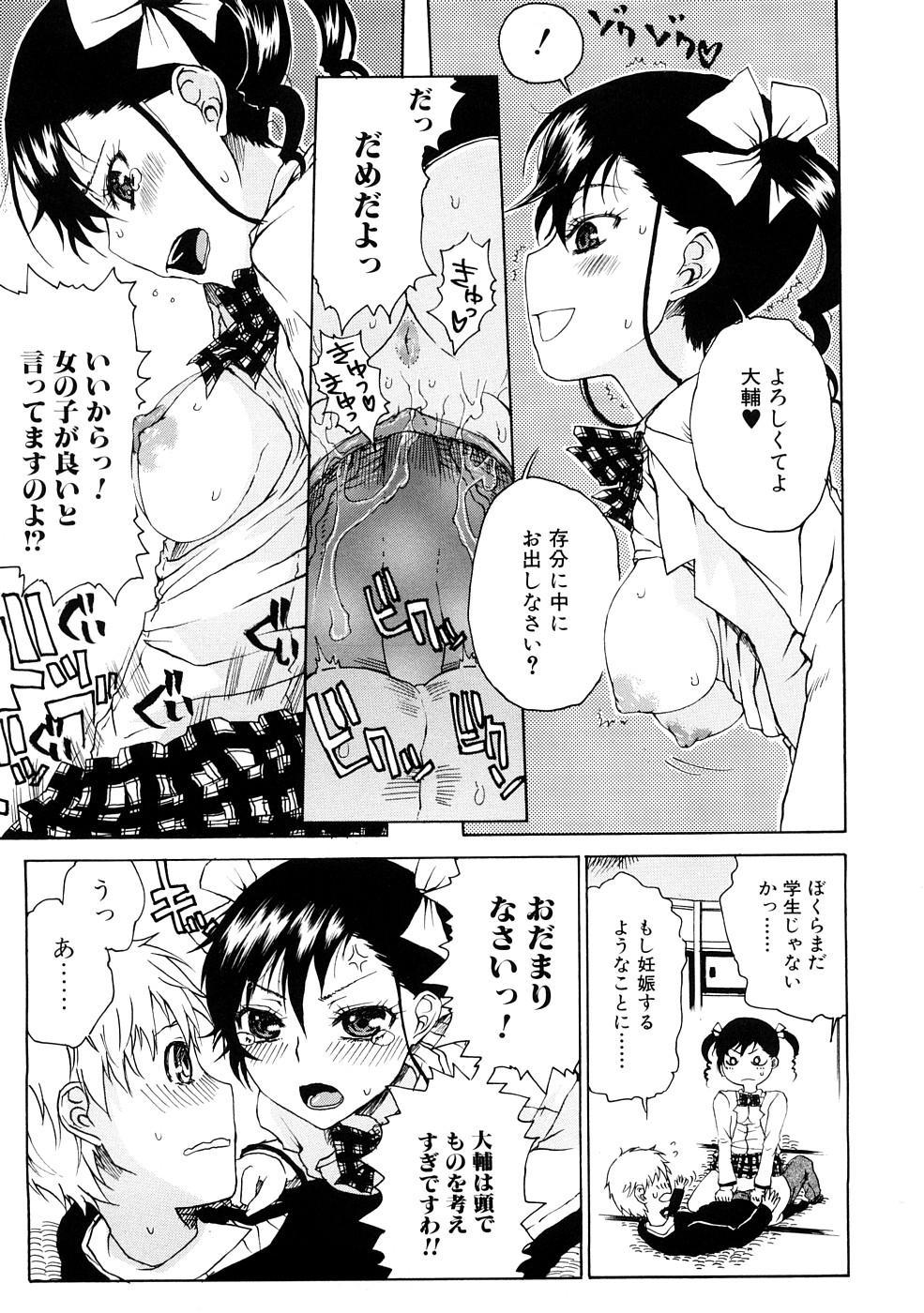 Ecchi de Jibunkatte de Kawaii Ko 46
