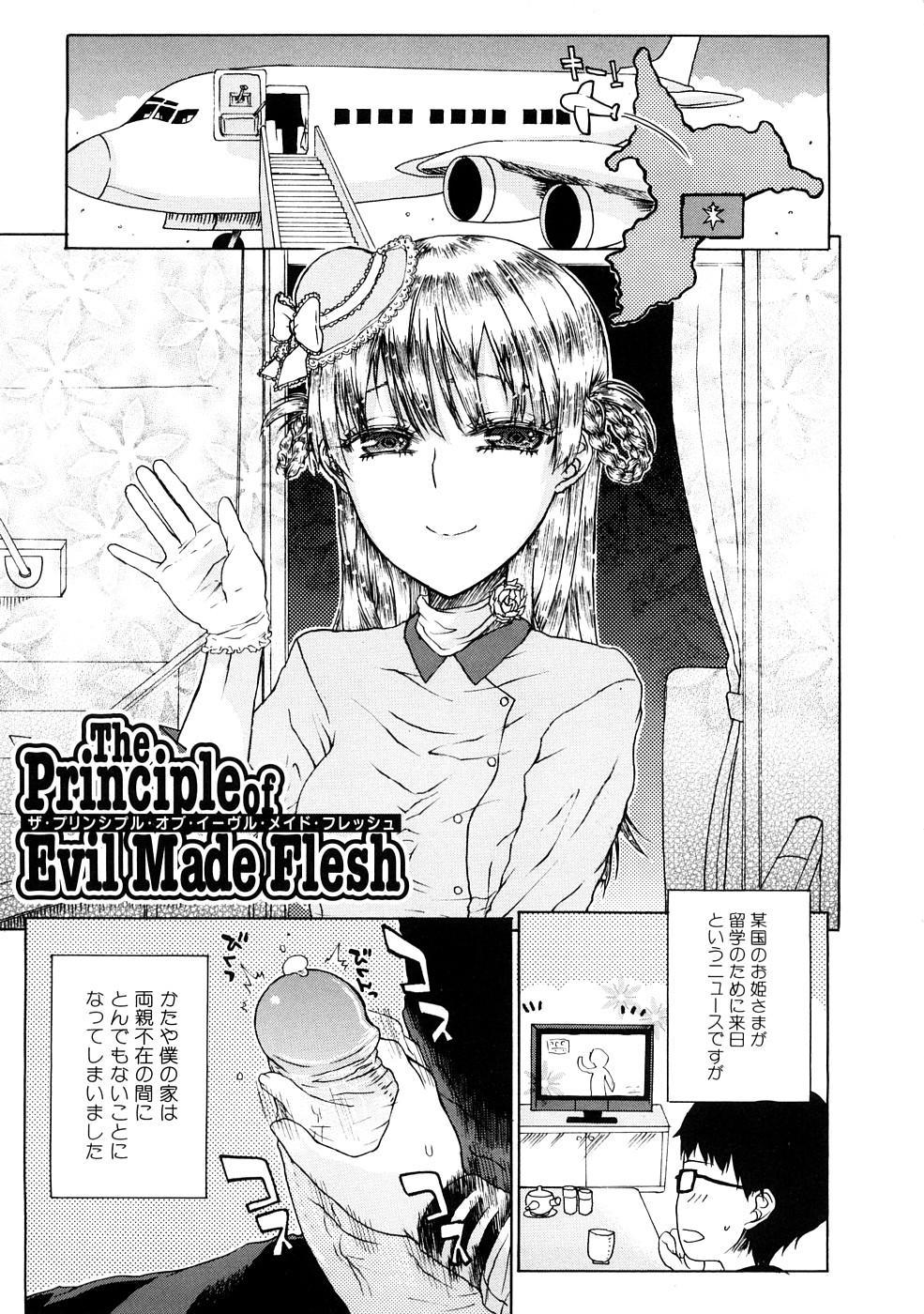 Ecchi de Jibunkatte de Kawaii Ko 4