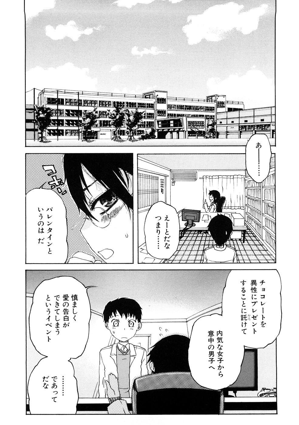 Ecchi de Jibunkatte de Kawaii Ko 51