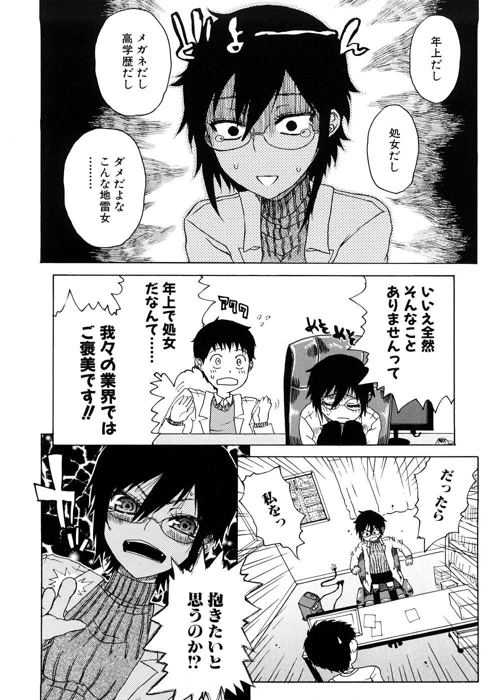 Ecchi de Jibunkatte de Kawaii Ko 53
