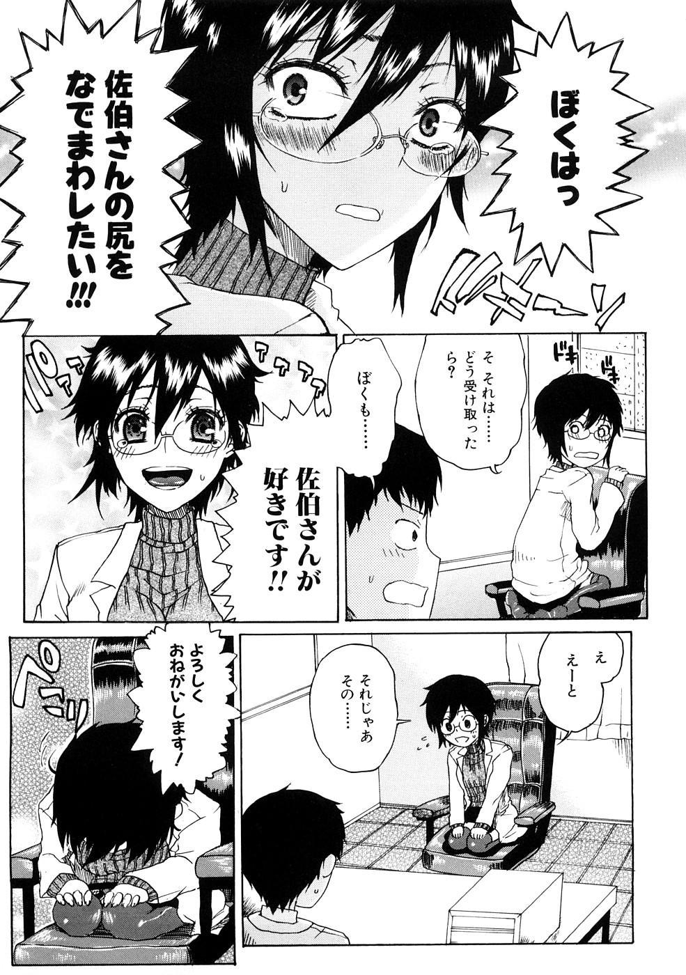 Ecchi de Jibunkatte de Kawaii Ko 56