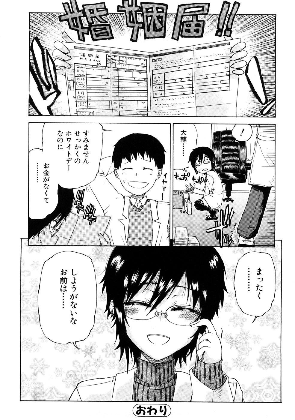 Ecchi de Jibunkatte de Kawaii Ko 65