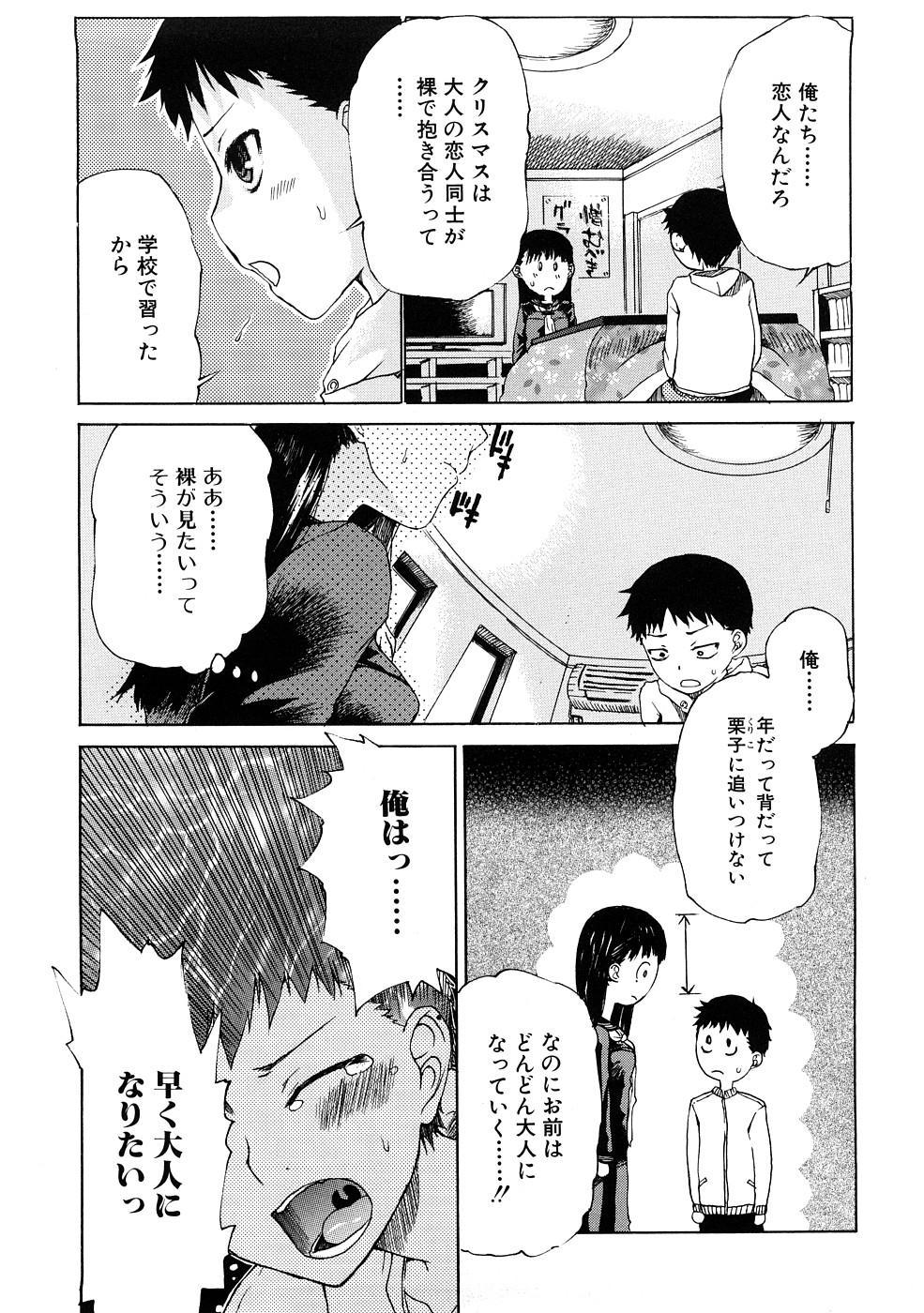 Ecchi de Jibunkatte de Kawaii Ko 69