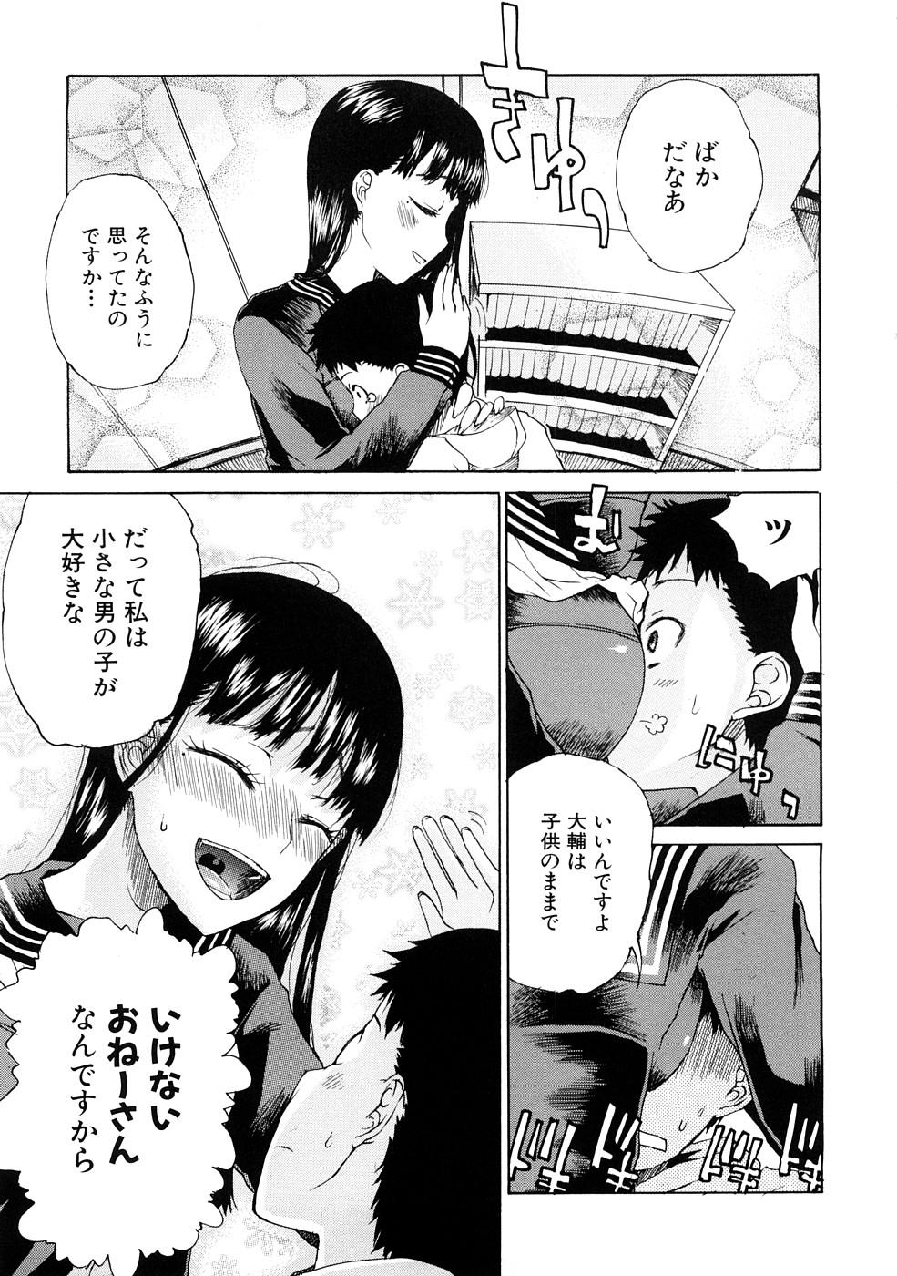 Ecchi de Jibunkatte de Kawaii Ko 70