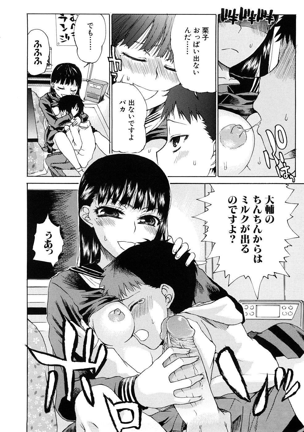 Ecchi de Jibunkatte de Kawaii Ko 73