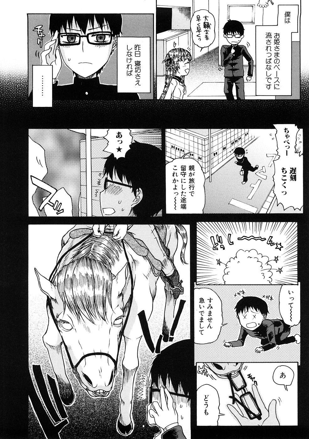 Ecchi de Jibunkatte de Kawaii Ko 7