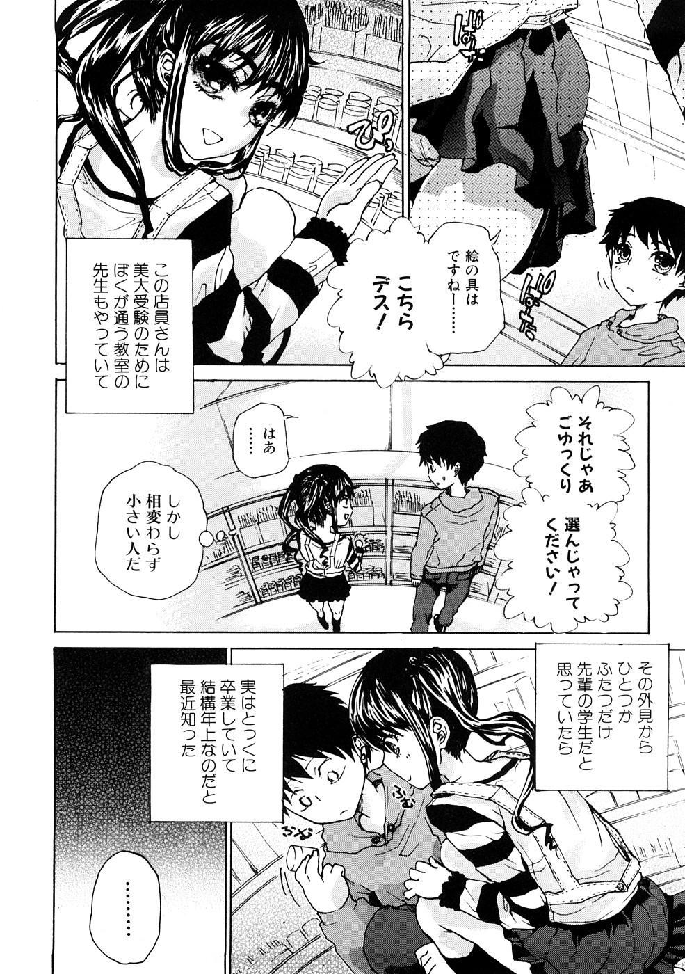 Ecchi de Jibunkatte de Kawaii Ko 83