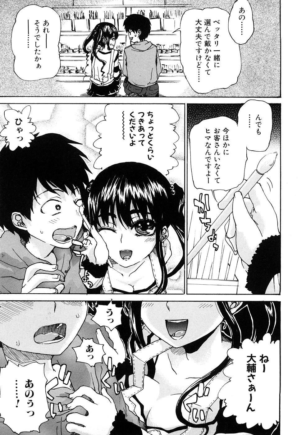 Ecchi de Jibunkatte de Kawaii Ko 84
