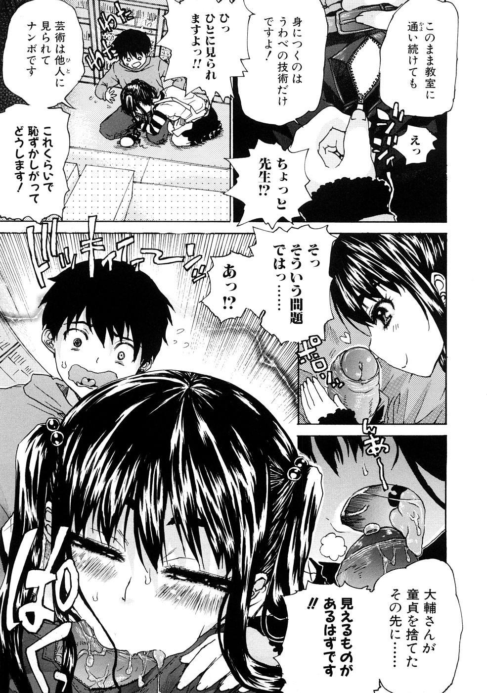 Ecchi de Jibunkatte de Kawaii Ko 86