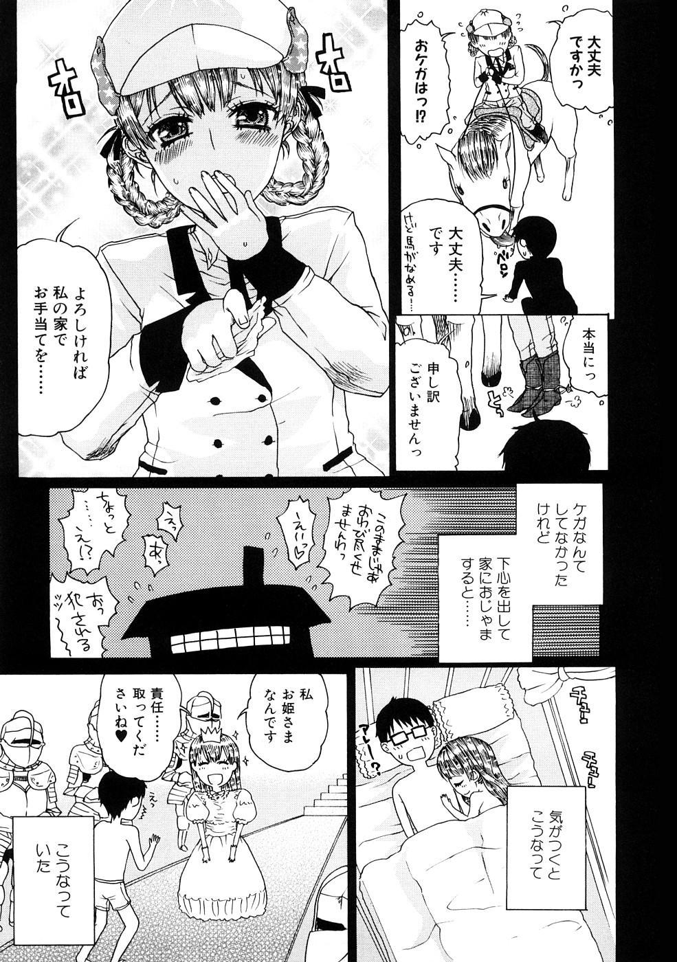 Ecchi de Jibunkatte de Kawaii Ko 8