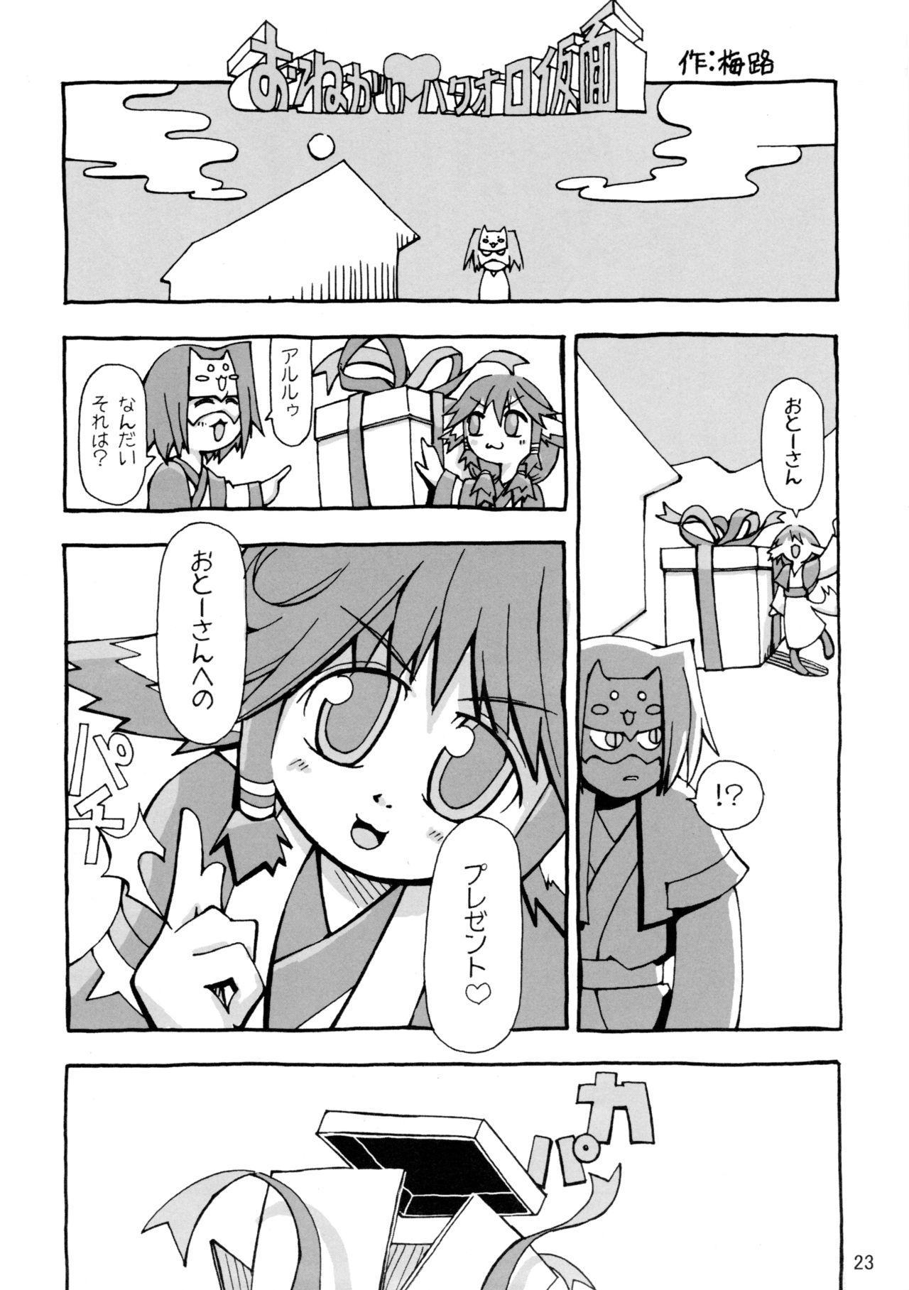 Hachimitsu 24